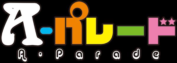 A-パレード